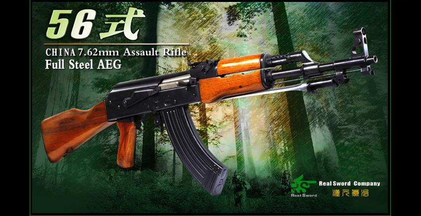 Real Sword Type 56 Steel & Real Wood Electric AEG Rifle