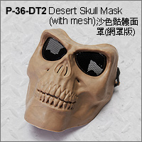 SRC Skull Mask (with mesh) Tan