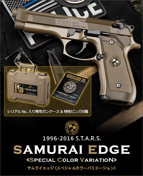 TM Biohazard 20th Anniv. Limited Edition Samurai Edge GBB Pistol