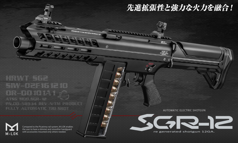 Tokyo Marui SGR-12 Fully Automatic Electric AES Shotgun