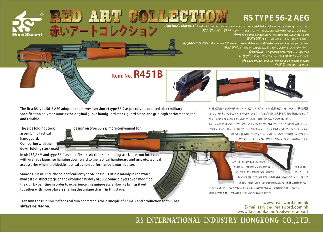Real Sword Type 56-2 AEG (Red Wood Version)